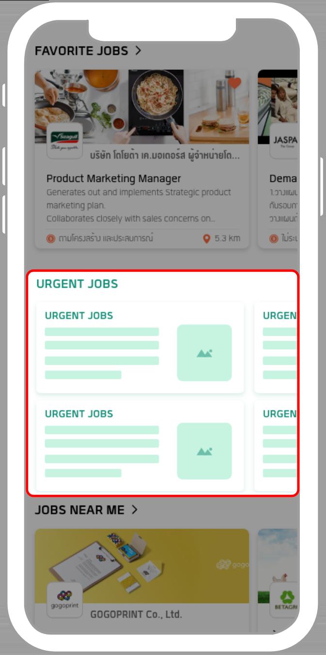 price urgent job
